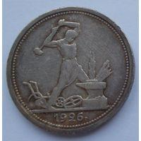 СССР полтинник 1926 ПЛ, широкий кант, серебро