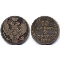 30 копеек 2 злотых 1835 MW, Николай I