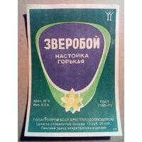060 Этикетка от спиртного БССР СССР Брест