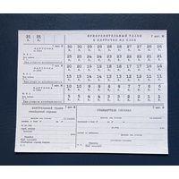 Продуктовая карточка СССР Е-11 198- год 7 категория Иждевенцы. Выпускалась на особые случаи в стране в том числе случаи войны