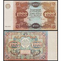 [КОПИЯ] 1000 рублей 1922г.