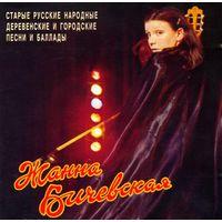 Жанна Бичевская - Русские Песни. Часть 1-1994,CD, Album,Made in Russia.