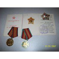 Выслуга 10 и 15 лет  с доками+ Отличник милиции.без СССР