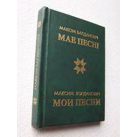 Максим Богданович коллекционное издание 1991