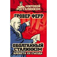 Оболганный сталинизм. Клевета XX съезда. Гровер Ферр