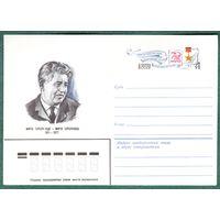 СССР  1981 год конверт  Мирзо Турсун Зоде