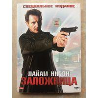 DVD ЗАЛОЖНИЦА (ЛИЦЕНЗИЯ)