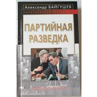 Партийная разведка, Александр Байгушев