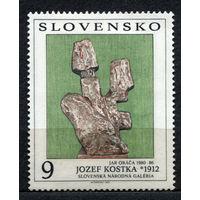 Живопись, скульптура. Словакия. 1993. Полная серия 1 марка. Чистая