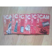 Журнал Сделай сам. Это все 4 шт. за 1991 год и 2 шт. за 1992 годы (было выпущено только 4+4 шт.) 6 штук одним лотом.