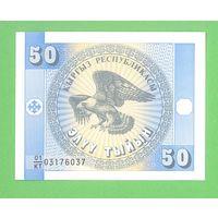 Киргизия 50 тийын 1993