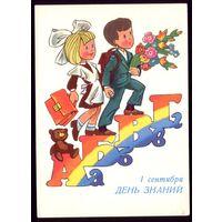 1986 год В.Четвериков 1 сентября - день знаний