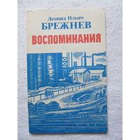 """Л.И.Брежнев """"Воспоминания"""",Минск,1981"""