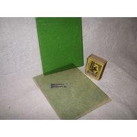 Светофильтр зелёный (120х102  толщина 3мм)