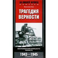 Тике.  Трагедия верности. Воспоминания немецкого танкиста. 1943-1945