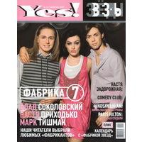 """Журнал """"Yes! Звезды"""" #34 январь 2008г."""