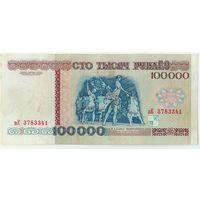 Беларусь, 100000 рублей 1996 год, серия вЕ
