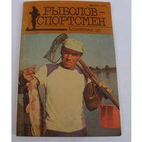 Рыболов-спортсмен