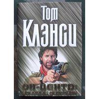 ОП-Центр: Военные действия. Том Клэнси.