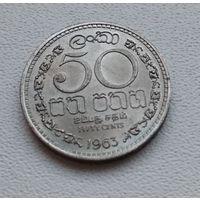 Цейлон 50 центов, 1963 5-8-18