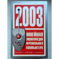 Новейшая энциклопедия персонального компьютера. 2003