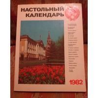 СССР: Настольный календарь. 1980/*81/*82/ (цена за один)