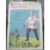 Партизанская дубинка #4-5 1942
