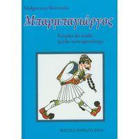 Учебник новогреческого языка по-польски. Barbajorgos. Ksiazka do jezyka nowogreckiego