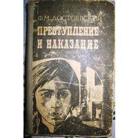 В подарок к купленной книге .Преступление и наказание Ф.М. Достоевский 1969 г.