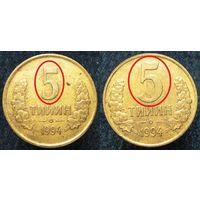 W: Узбекистан 5 + 5 тийин 1994 (94)