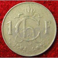 7640:  1 франк 1962 Люксембург
