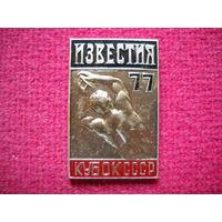 Кубок СССР по лёгкой атлетике на призы газеты Известия 1977 г. :