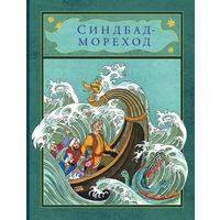 Синдбад-Мореход. Иллюстрации Латифа Казбекова