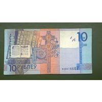 10 рублей 2009 г ХХ 0016687 Состояние (VF)