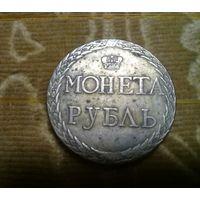 """Копия Монета рубль 1771. """"Пугачёвский"""""""