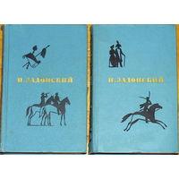 Н. Задонский. Избранные произведения. В 2 томах (комплект из 2 книг). указана цена за 1 том.