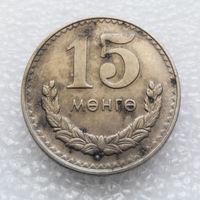 15 мунгу ( менге ) 1981 Монголия #02