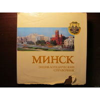 Минск. Энциклопедический справочник. 1980