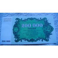 """Сертификат """"Русское Золото"""" 200000 руб. 2014 - 2015гг. распродажа"""