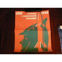 Плакаты времен СССР