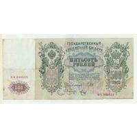 Россия 500 рублей 1912 год.