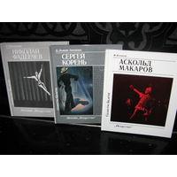 """Серия книг """"Солисты балета"""""""