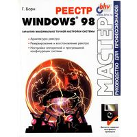 Реестр Windows 98