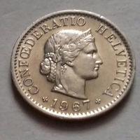 5 раппен, Швейцария 1967 г.