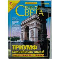 Журнал Вокруг света #9-2005