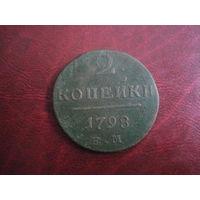2 копейки 1798 ЕМ года Российская Империя (Павел I)