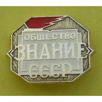 """Общество """" Знание """" СССР. 720."""