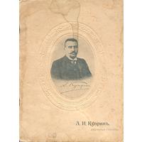 А.И. Куприн Избранные Расказы. 1911г. Спб.