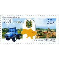 Украина 2001г. - регионы и административные центры. Харьковская область.**  самолет трактор