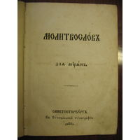 Молитвослов для мирян на церковнославянском